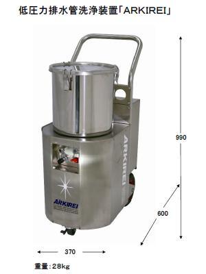 低圧力排水管洗浄装置「ARKIREI」寸法図