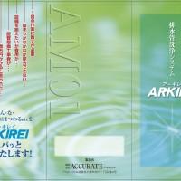 低圧力排水管洗浄機ARKIREIパンフレット1ページ目