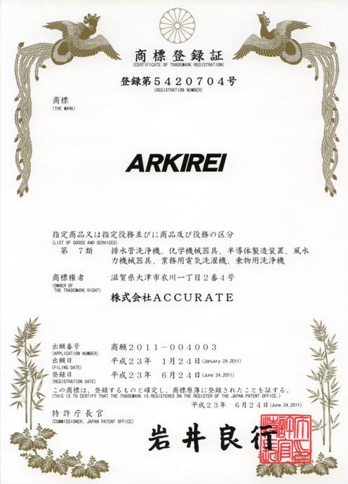 ARKIREI商標登録証