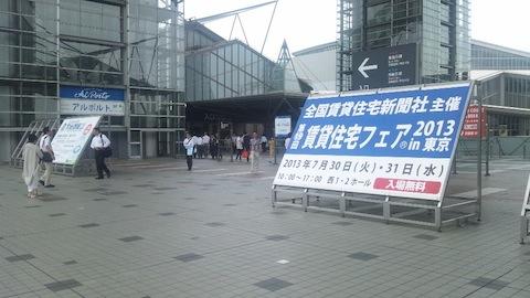 賃貸住宅フェア2013in東京看板
