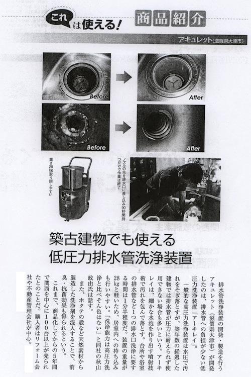 排水管洗浄装置の開発・製造を行うアキュレット(滋賀県大津市)が開発したのは、排水管への負担が少ない低圧力洗浄装置「アーキレイ」。一般的な高圧力洗浄装置は水圧で汚れをそぎ落とすが、築年数の経過した建物では排水管が圧力に耐えられず使用できない場合も多いという。アーキレイは、細かな水泡を作り出す噴射技術で汚れを包んで落とす。台所や浴室の排水管など1つの排水口洗浄に要する時間は1分半程度だ。装置の重量が28kgと軽いため、居室内への持ち込みも行いやすい。「洗浄能力は高圧力洗浄と比べそん色はない」と同社は話す。また、ホタテの貝殻など天然素材から製造した洗浄剤を混入することで、消臭・抗菌効果も得られるという。これまで、商品化してからの5年間で関西を中心に100台以上が売られたとのことだ。購入者はリフォーム会社や不動産管理会社が中心。