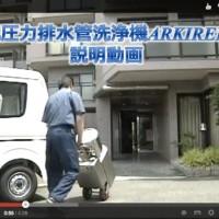 低圧力排水管洗浄機ARKIREI説明動画