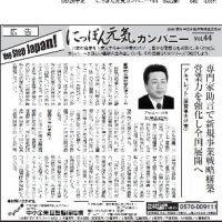 新聞記事(にっぽん元気カンパニー)