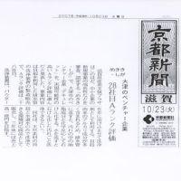 記事掲載(京都新聞)